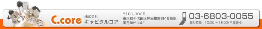 店舗開発・店舗物件探し(東京、神奈川、千葉、埼玉)と開業支援のキャピタルコアへのお問い合わせ:03-6803-0055