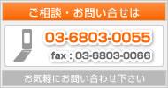店舗開発・店舗物件探し(東京、神奈川、千葉、埼玉)と開業支援のキャピタルコアへのお問い合わせはこちらの番号から